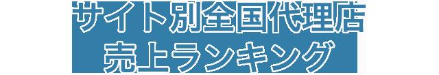 ライブチャットサイト別全国プロダクション売上ランキング