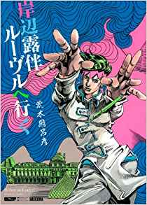 名古屋のルーブルジョジョ展行きましたか?