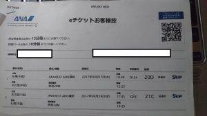 ANAのeチケット