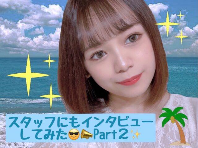 スタッフ紹介📣✨ボスの登場😎笑